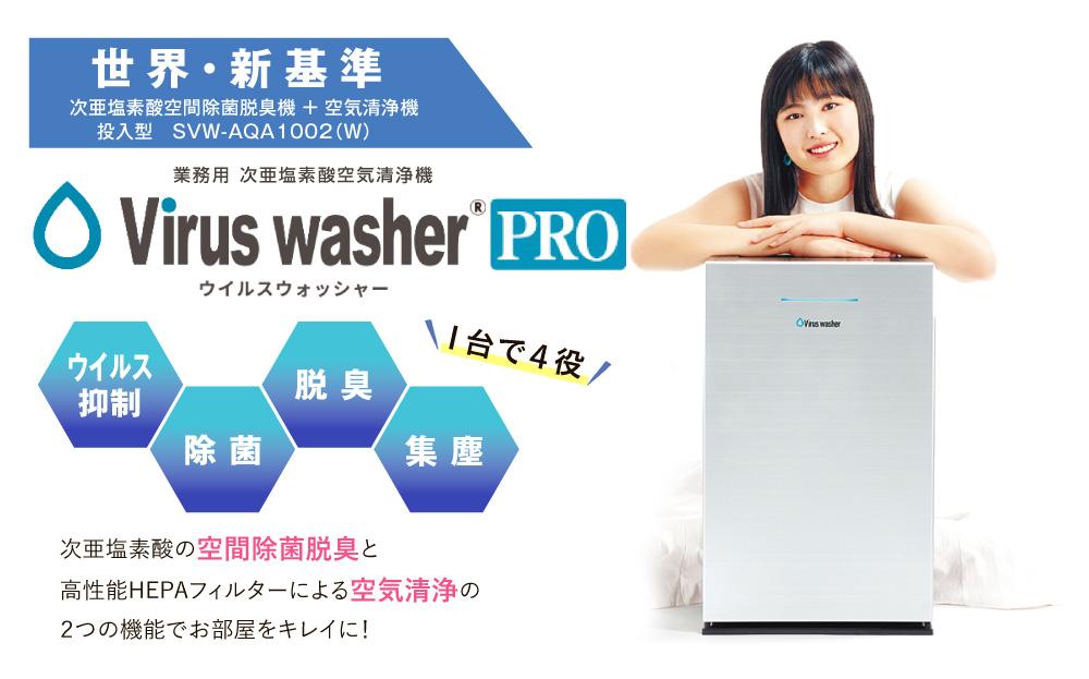 世界・新基準 次亜塩素酸空気清浄機 ウィルスウォッシャー Virus washer PRO