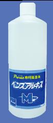 除菌液 ベンズアルキスM